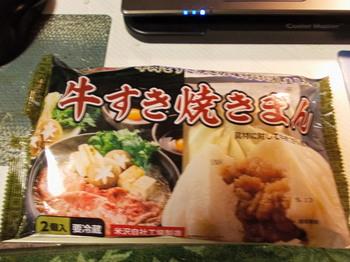 gyu sukiyaki man.jpg