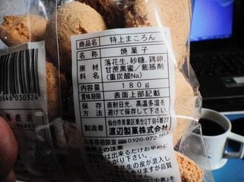 makoron2.jpg