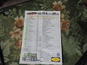 20170511 fregoles menu.jpg