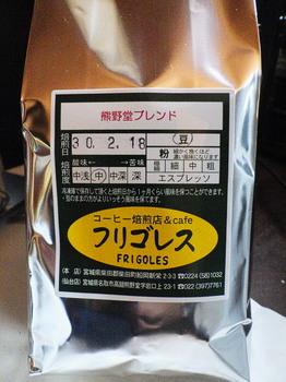 coffee kumanodou blend 1.jpg