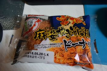 ma-bo-yakisoba donuts 1.jpg